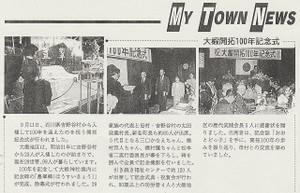 My_town_news